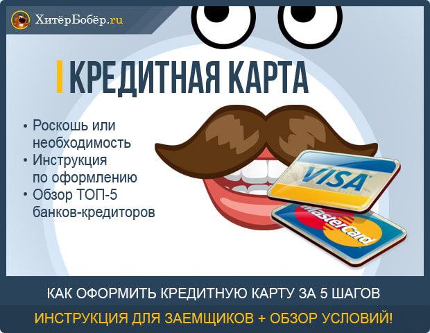 Инструкция и советы по получению кредитной карты