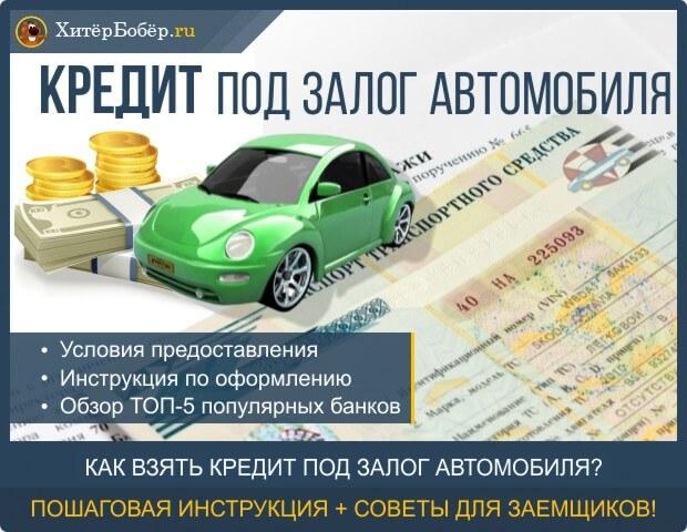 взять кредит под залог автомобиля на карту займ на киви без проверок и звонков срочно