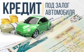Кредит под залог автомобиля_мини