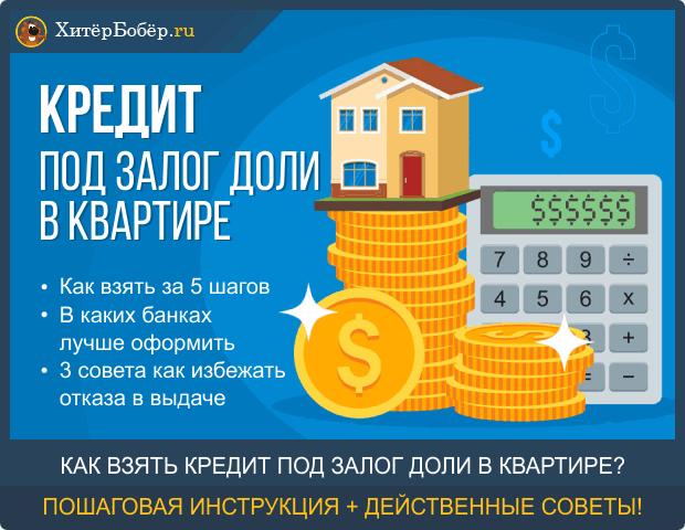 Кредит под залог доли в квартире