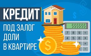 Кредит под залог доли в квартире_мини