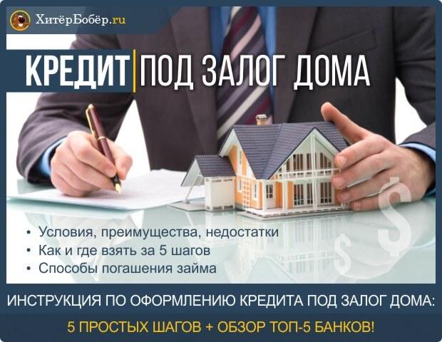 Займ под залог недвижимости дом