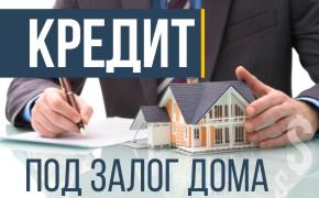 Кредит под залог дома_мини