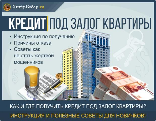 в каком банке выгодно взять кредит под залог недвижимости