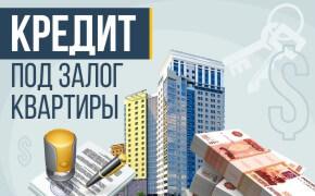 Кредит под залог квартиры_мини