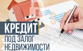 Кредит под залог недвижимости_мини