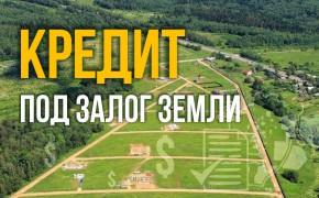Кредит под залог земли в москве кредиты онлайн быстро деньги