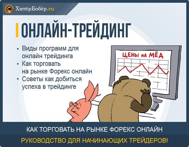 Онлайн-трейдинг: Винни-Пух и Пятачок следят за ценой на биржевом графике