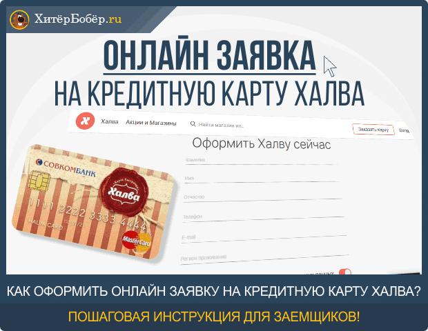 Онлайн заявка на кредитную карту Халва