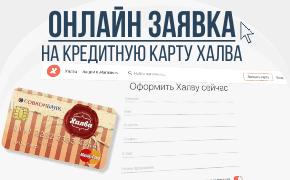 Онлайн заявка на кредитную карту Халва_мини