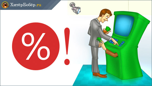 На что обратить внимание перед оформлением кредитной карты