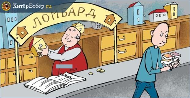 Условия предоставления кредита под залог