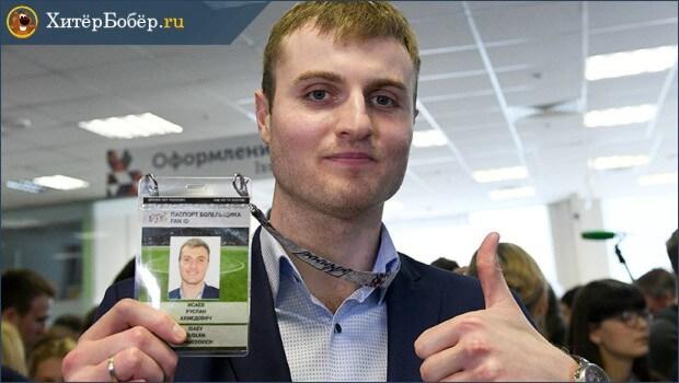 Зачем нужен паспорт болельщика на ЧМ 2018