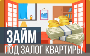 Займ под залог квартиры_мини