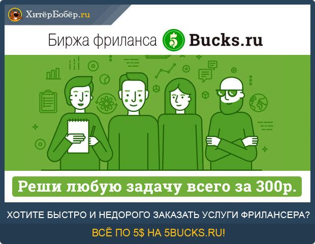 """Обзор биржи фриланса """"5 bucks.ru"""""""