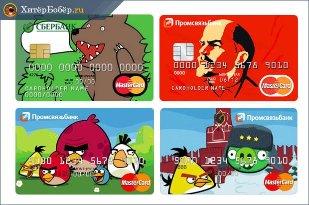 Выбор кредитной и дебетовой карты начинается с цели ее использования