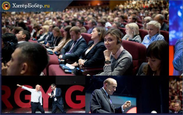 Фото 4 с прошлых форумов Synergy Global Forum