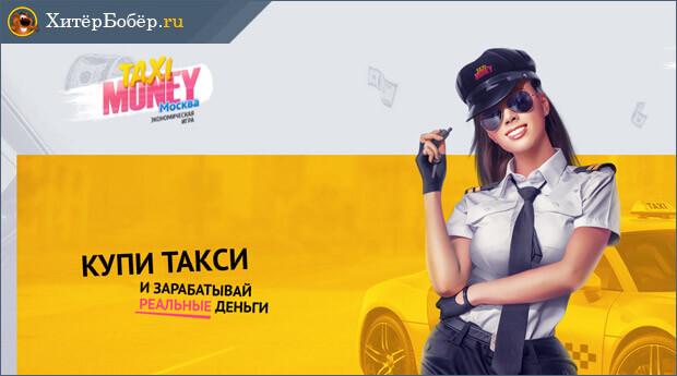 Игра Taxi-Money