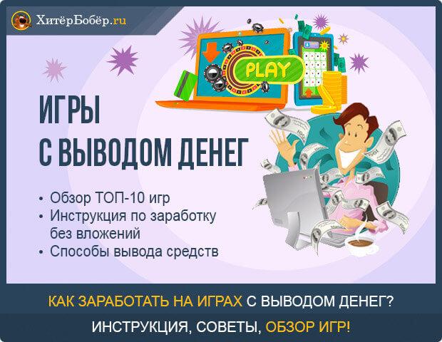игра с выводом денег без вложений украина
