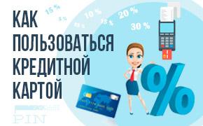 Как пользоваться кредитной картой_мини