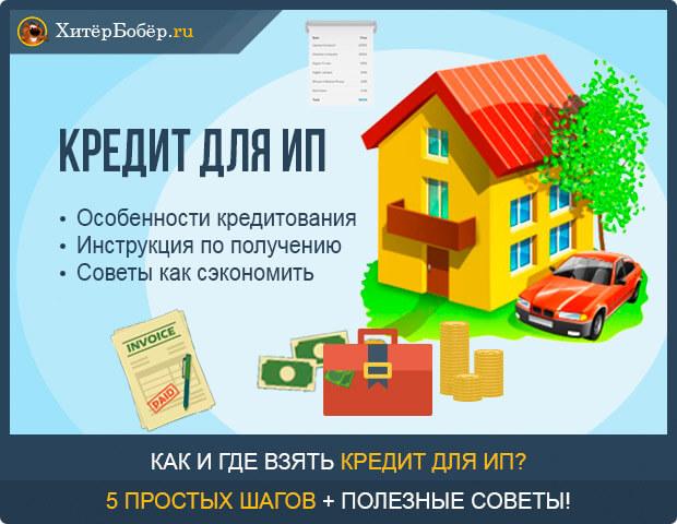 Как выдают кредит в тольятти сбербанк 8212, Кредит