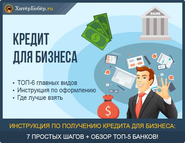 Как взять кредит для бизнеса7 простых шагов + обзор ТОП-5 популярных банков
