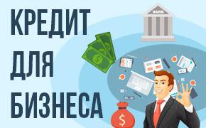 Кредит для бизнеса_мини