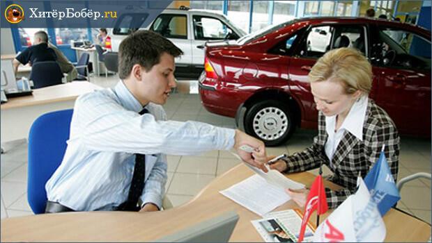 Кредит на автомобиль