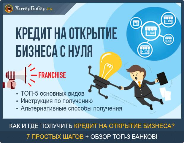 Как получить кредит на открытие бизнеса с нуля — пошаговая инструкция + обзор ТОП-3 популярных банков