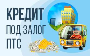 Кредит под залог ПТС_мини