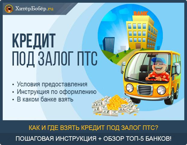 Кредит от банка под залог птс официальный автосалон great wall в москве