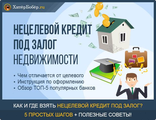 потребительский кредит без регистрации по месту жительства