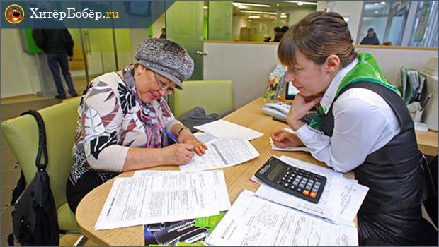 Пенсионер получает кредит