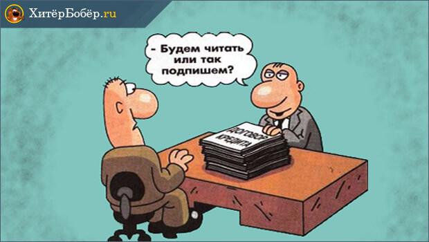 Ссуда: подписываем договор в банке
