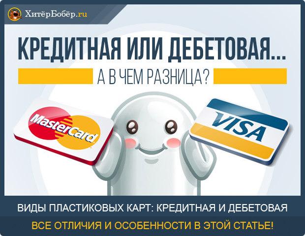 Дебетовая и кредитная карты - разница и особенности