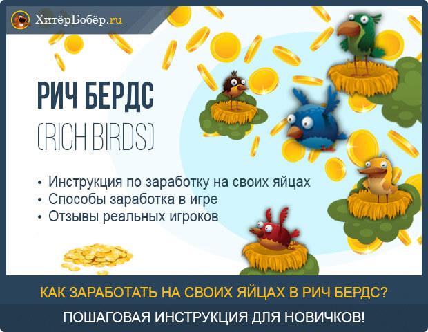 Рич Бердс (Rich Birds) - зарабатывай на своих яйцах