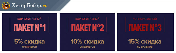 Скидки на билеты на форум