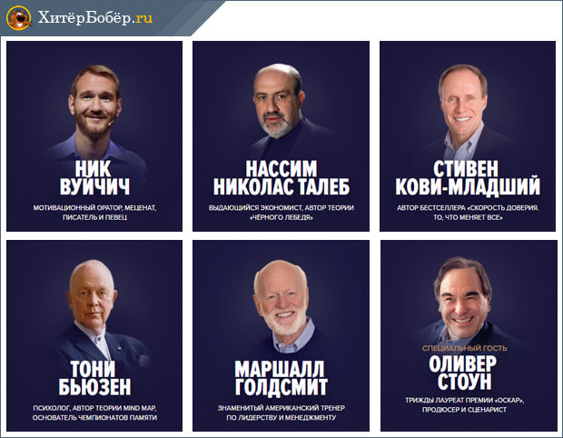 Спикеры Sinergy Global Forum 2017