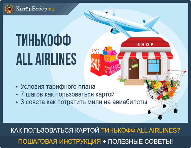 Тинькофф ALL AIRLINES