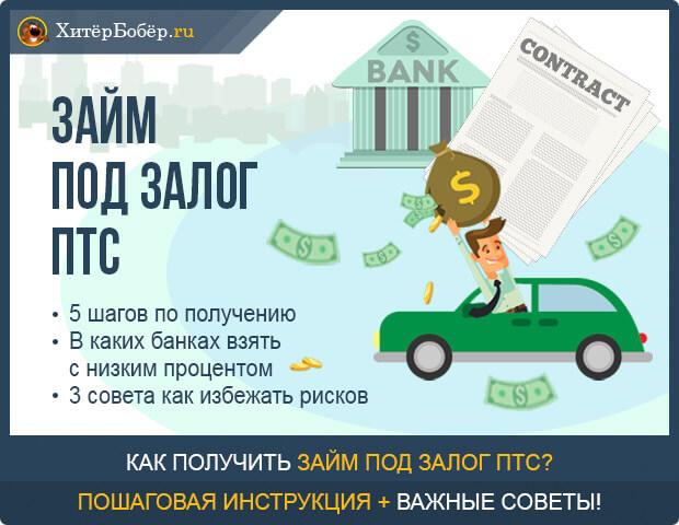 Как работают займы под птс под залог чего можно взять кредит на покупку авто