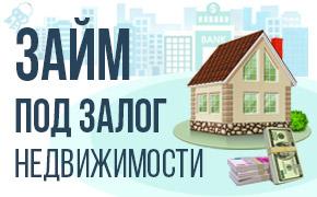 Займ под залог недвижимости_мини