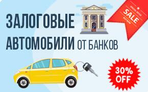 Залоговые автомобили от банков - 5 этапов покупки 49654cc1222
