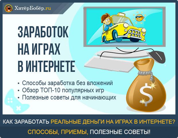 Как заработать в интернете казино без первоночальных вложений игровые автоматы скалолаз играть бесплатно