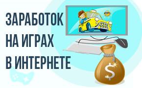 Как заработать на играх с выводом денегпошаговая инструкция для новичков ТОП-10 лучших онлайн игр