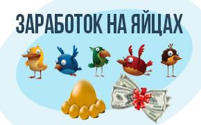 заработать денег в игре с птичками