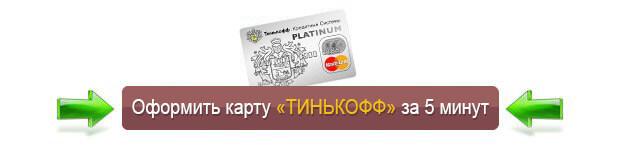Как оформить кредитную карту Тинькофф — пошаговая инструкция для заемщика + полезные советы для держателей карты