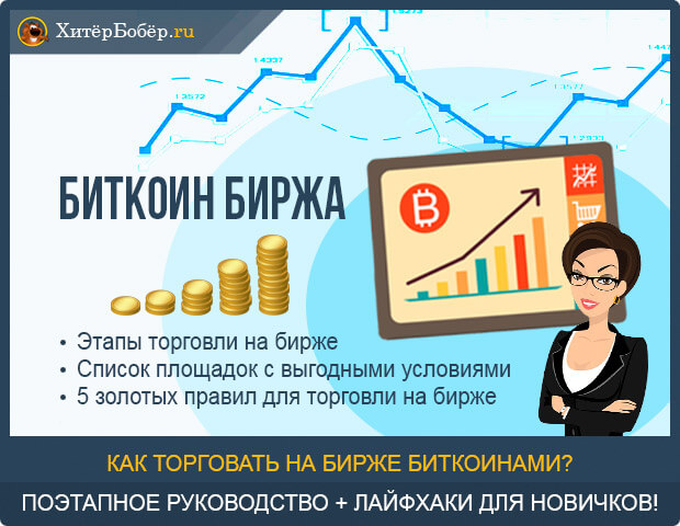 Биткоин биржа