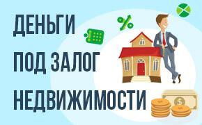 Деньги под залог квартиры в клину автоломбард петропавловске