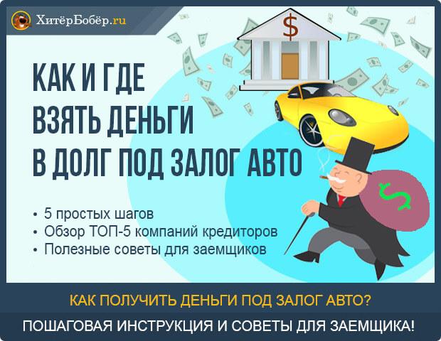 Кредит наличными под залог автомобиля омск