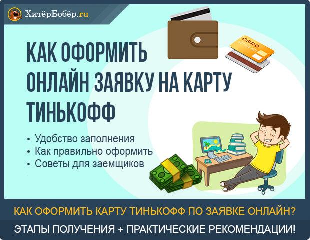 оставить заявку на кредит тинькофф банк онлайн как узнать баланс на кредитной карте отп банка